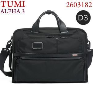 TUMI トゥミ  ビジネスバッグ/リュック・ブリーフケース ALPHA3 2603182 D3  3way スリム・スリーウェイ・ブリーフ 1173461041|pre-ma