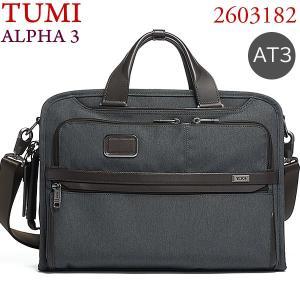 TUMI トゥミ  ビジネスバッグ/リュック・ブリーフケース ALPHA3 2603182 AT3  3way スリム・スリーウェイ・ブリーフ 1173361009|pre-ma