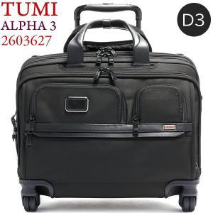 TUMI トゥミ  キャリーケース トローリー ALPHA3 2603627 D3  デラックス・4ウィール・ラップトップ・ケース・ブリーフ 1171581041|pre-ma