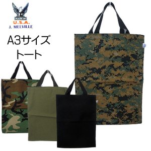 MELO BAG メロ トートバッグ ナイロン A3サイズ Tote 2521100033 MADE IN USA  定形外郵便OK|pre-ma