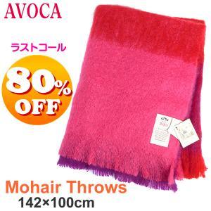 AVOCA アヴォカ  モヘヤスロー  MOHAIR THROWS ブランケット モヘヤ70% アイルランド製 ひざ掛け KNEEサイズ 142×100cm|pre-ma