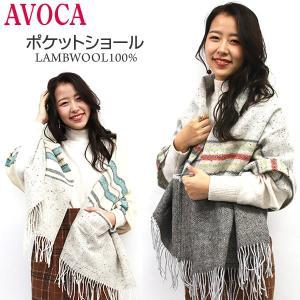 AVOCA アヴォカ  ポケット ショール Pocket Shawl アイルランド製  ラムウール100% W170×H63cm ヘリンボーン ポケット付き|pre-ma
