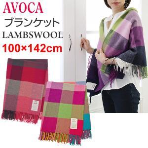 AVOCA アヴォカ  スロー ブランケット ストール 100×142cm ラムウール100% アイルランド製 ひざ掛け LAMBWOOLS THROWS 新品アウトレット|pre-ma