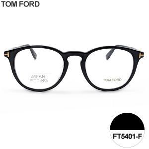 TOM FORD トムフォード 眼鏡 メガネ フレーム アジアンフィット FT5401-F/V 001/ブラック ボストン 50-20-145 pre-ma