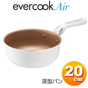 evercook Air ガス火専用 深型パン 20cm 炒め鍋 ホワイト ドウシシャ エバークック DOSHISHA EFPAR20WH|pre-ma