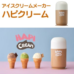 電動アイスクリームメーカー ハピクリーム HAPI CREAM DIC-20 2人分 ドウシシャ DOSHISHA|pre-ma