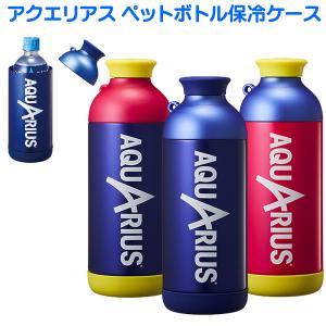 アクエリアス ペットボトル保冷ケース 500mlボトル専用 保冷 AQUARIUS DAPK500|pre-ma