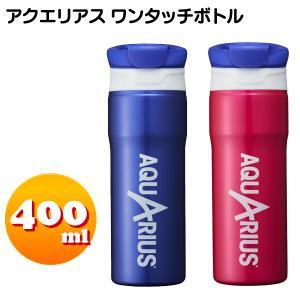 アクエリアス ワンタッチボトル 400ml マグボトル 保冷 AQUARIUS DAOB400|pre-ma