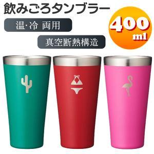 飲みごろタンブラー 400mL ステンレス DST-400 ドウシシャ DOSHISHA|pre-ma