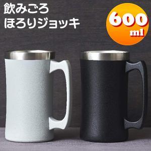 飲みごろ ほろり ジョッキ 600mL セラミック塗装 DNHJ-600 ドウシシャ DOSHISHA|pre-ma