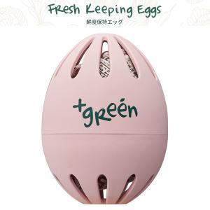 アンドグリーン 鮮度保持エッグ2個入 冷蔵庫の野菜鮮度保持に! ピンク GE2PK ドウシシャ DOSHISHA Fresh Keeping Eggs|pre-ma