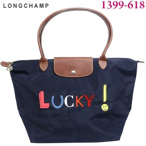 LONGCHAMP ロンシャン トートバッグ  1399-531 556 ル プリアージュ 超レア パリ限定モデル LUCKY|pre-ma