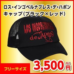 新日本プロレス グッズ 内藤哲也 ロス・インゴベルナブレス・デ・ハポン キャップ 帽子 ブラック×レッド 正規品   NJPW