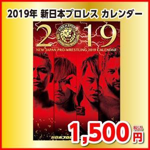 2019年 新日本プロレス カレンダー 正規品