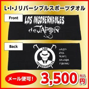 新日本プロレス グッズ L・I・J リバーシブルスポーツタオル 内藤哲也 ロス・インゴベルナブレス・デ ・ハポン 正規品 NJPW メール便可