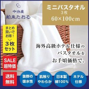 今治タオル バスタオル 舶来たおる Sサイズ 3枚セット まとめ買い 安い ミニバスタオル 日本製 ...