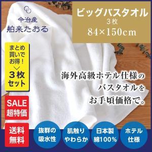 今治タオル バスタオル 舶来たおる Lサイズ 3枚セット まとめ買い 安い 超大判 日本製 厚手 ビ...