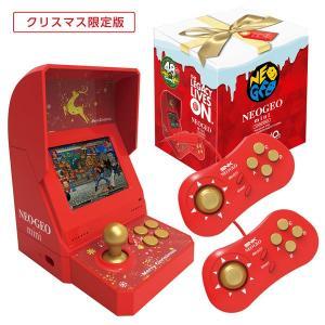 「NEOGEO mini クリスマス限定版」には、従来の「NEOGEO mini」よりも8タイトル多...