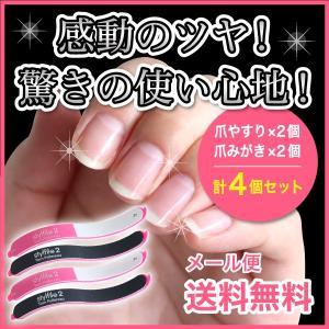 爪磨き 爪やすり 爪みがき ファイル&バッファー 4個セット...