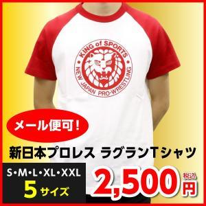 新日本プロレス Tシャツ  ラグラン ライオン ラグラン 半袖 赤 大きいサイズ S・M・L・XL・XXL キング・オブ・スポーツ クラシック 正規品 メール便可
