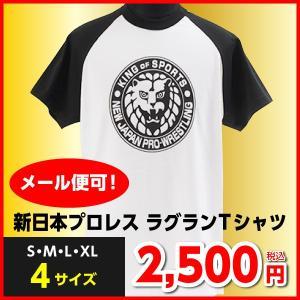 新日本プロレス Tシャツ ラグラン ライオンマーク 大きいサイズ 半袖 黒 S・M・L・XL 正規品  NJPW メール便可