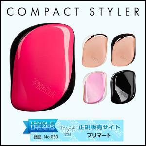 タングルティーザー TANGLE TEEZER コンパクトスタイラー Compact Styler ヘアブラシ
