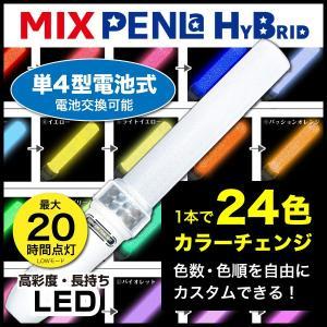 ■ペンライト LED コンサート■ 単4型電池対応コンサートライトの決定版! 充電式電池エネループと...