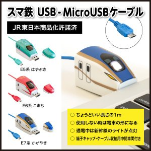 スマ鉄 鉄道グッズ USB-MicroUSB ケーブル 1m  新幹線 E5系はやぶさ E6系こまち E7系かがやき アーバン|pre-mart