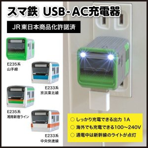 スマ鉄 鉄道グッズ USB-AC充電器 コンセントプラグ 1A 100-240V 在来線 山手線  京浜東北線 湘南新宿ライン 中央快速線 アーバン|pre-mart