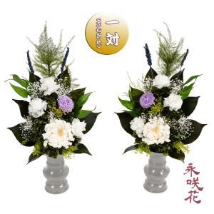 プリザーブドフラワー 仏花【一対】 永咲花 PSYH-02022 仏壇用 御供 菊|preciousflower