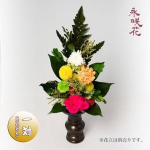 プリザーブドフラワー 仏花【一対】 永咲花 PSYH-02052 仏壇用 御供 鶏頭|preciousflower