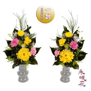 プリザーブドフラワー 仏花【一対】 永咲花 PSYH-02062 仏壇用 御供 菊|preciousflower