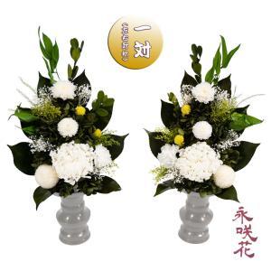 プリザーブドフラワー 仏花【一対】 永咲花 PSYH-02072 仏壇用 御供 菊|preciousflower