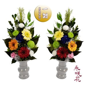 プリザーブドフラワー 仏花【一対】 永咲花 PSYH-02092 仏壇用 御供 ガーベラ|preciousflower