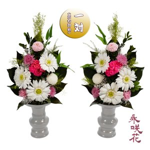 プリザーブドフラワー 仏花【一対】 永咲花 PSYH-02102 仏壇用 御供 ガーベラ|preciousflower