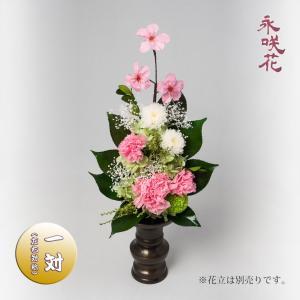 プリザーブドフラワー 仏花【一対】 永咲花 PSYH-02122 仏壇用 御供 桜|preciousflower