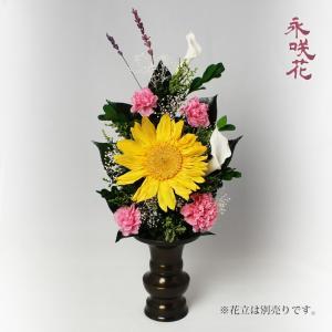 プリザーブドフラワー 仏花 永咲花 PSYH-02141 仏壇用 御供 ひまわり|preciousflower