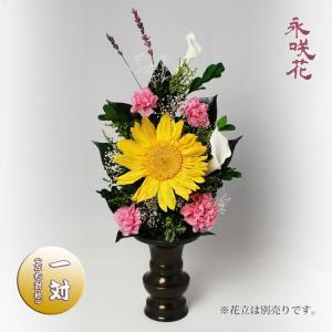 プリザーブドフラワー 仏花【一対】 永咲花 PSYH-02142 仏壇用 御供 ひまわり|preciousflower
