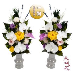 プリザーブドフラワー 仏花【一対】 永咲花 PSYH-02162 仏壇用 御供 胡蝶蘭|preciousflower