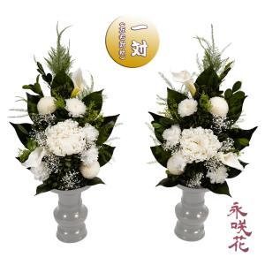 プリザーブドフラワー 仏花【一対】 永咲花 PSYH-02172 仏壇用 御供 カーネーション|preciousflower