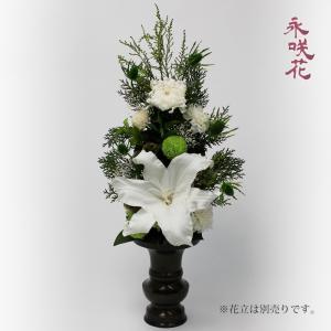 プリザーブドフラワー 仏花 永咲花 PSYH-02201 仏壇用 御供 カサブランカ|preciousflower
