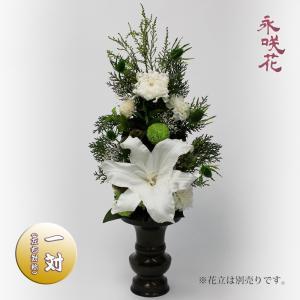 プリザーブドフラワー 仏花【一対】 永咲花 PSYH-02202 仏壇用 御供 カサブランカ|preciousflower