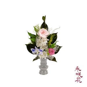 プリザーブドフラワー 仏花 永咲花 PSYH-02211 仏壇用 御供 トルコキキョウ|preciousflower