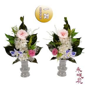 プリザーブドフラワー 仏花【一対】 永咲花 PSYH-02212 仏壇用 御供 トルコキキョウ|preciousflower