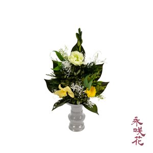 プリザーブドフラワー 仏花 永咲花 PSYH-02221 仏壇用 御供 トルコキキョウ|preciousflower