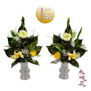 プリザーブドフラワー 仏花【一対】 永咲花 PSYH-02222 仏壇用 御供 トルコキキョウ preciousflower