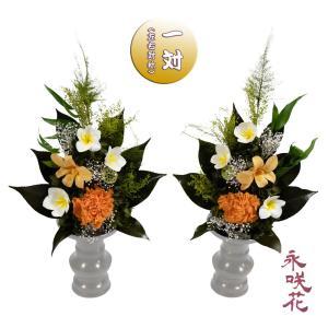 プリザーブドフラワー 仏花【一対】 永咲花 PSYH-02252 仏壇用 御供 プルメリア|preciousflower