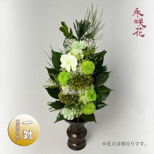 プリザーブドフラワー 仏花【一対】 永咲花 PSYH-02262 仏壇用 御供 ケイトウ|preciousflower