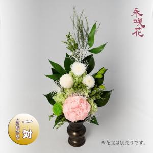 プリザーブドフラワー 仏花【一対】 永咲花 PSYH-02282 仏壇用 御供 芍薬|preciousflower