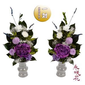 プリザーブドフラワー 仏花【一対】 永咲花 PSYH-02292 仏壇用 御供 芍薬 preciousflower